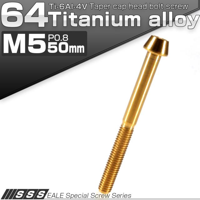 【ネコポス可】 64チタン M5×50mm P0.8 テーパー キャップボルト ゴールド 六角穴付 Ti6Al-4V チタン製 JA379