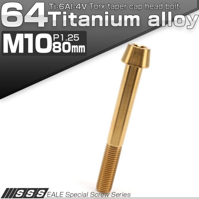 64チタン M10×80mm P1.25 テーパー キャップボルト ゴールド トルクス穴付きボルト JA419