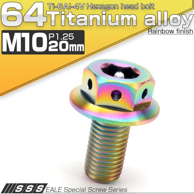 64チタンボルト M10×20mm P1.25 22mm フランジ付き 六角ボルト 六角穴付き レインボ- Ti6Al-4V  JA421