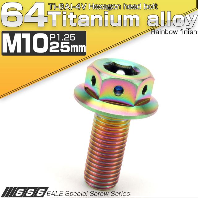 【ネコポス可】 64チタンボルト M10×25mm P1.25 22mm フランジ付き 六角ボルト 六角穴付き レインボ- Ti6Al-4V  JA424