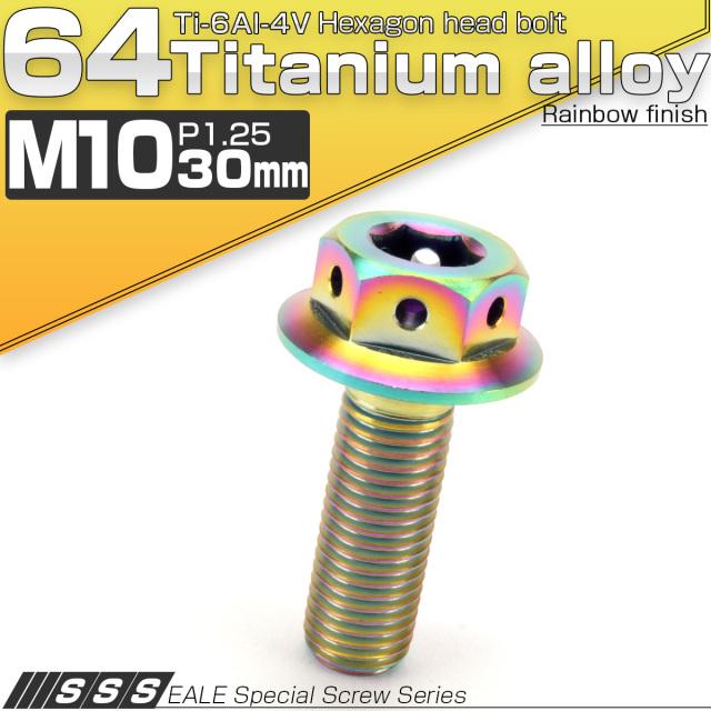 64チタンボルト M10×30mm P1.25 22mm フランジ付き 六角ボルト 六角穴付き レインボ- Ti6Al-4V  JA427