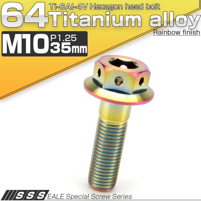 【ネコポス可】 64チタンボルト M10×35mm P1.25 22mm フランジ付き 六角ボルト 六角穴付き レインボ- Ti6Al-4V  JA430