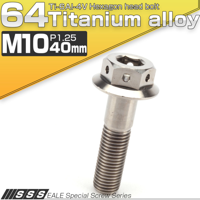 【ネコポス可】 64チタンボルト M10×40mm P1.25 22mm フランジ付き 六角ボルト 六角穴付き シルバー Ti6Al-4V  JA432