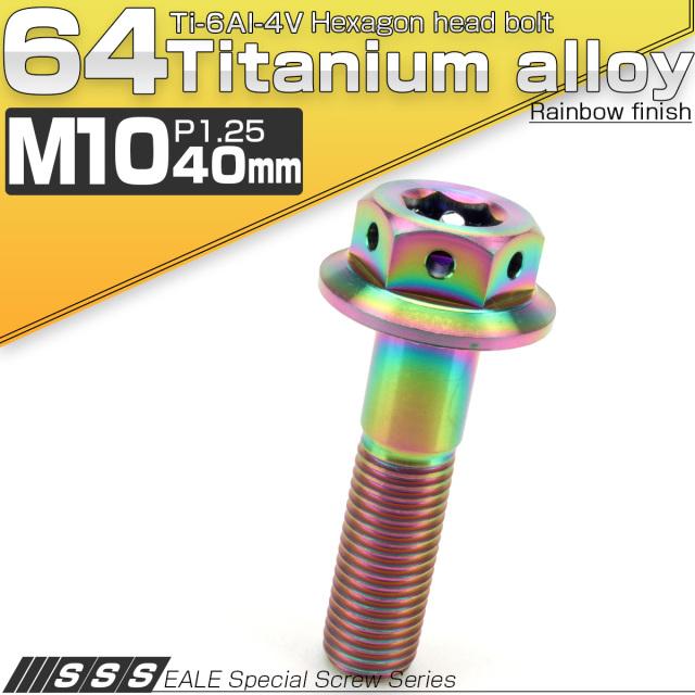 64チタンボルト M10×40mm P1.25 22mm フランジ付き 六角ボルト 六角穴付き レインボ- Ti6Al-4V  JA433