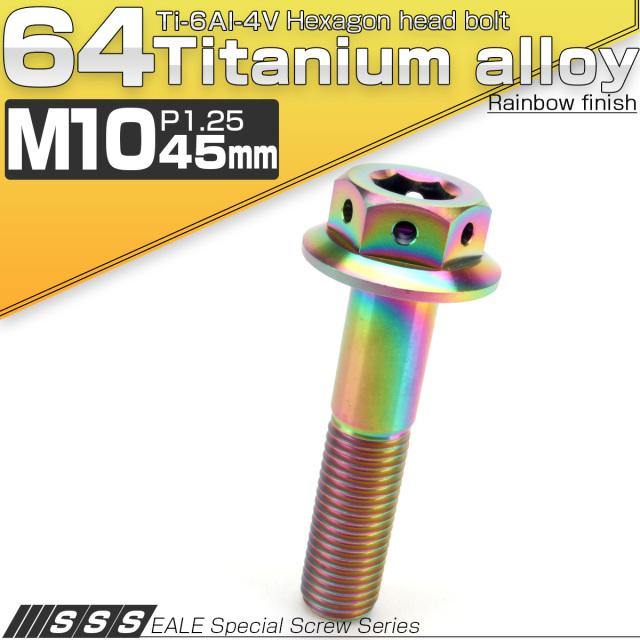 【ネコポス可】 64チタンボルト M10×45mm P1.25 22mm フランジ付き 六角ボルト 六角穴付き レインボ- Ti6Al-4V  JA436