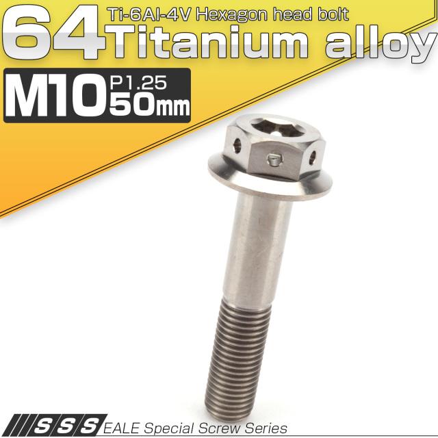 【ネコポス可】 64チタンボルト M10×50mm P1.25 22mm フランジ付き 六角ボルト 六角穴付き シルバー Ti6Al-4V  JA438
