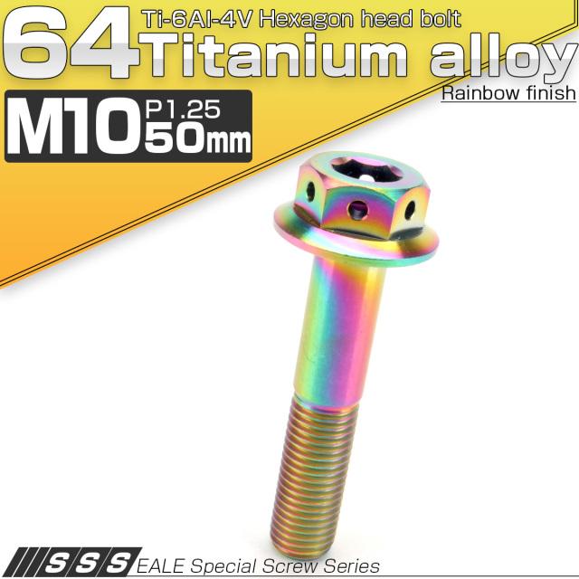 【ネコポス可】 64チタンボルト M10×50mm P1.25 22mm フランジ付き 六角ボルト 六角穴付き レインボ- Ti6Al-4V  JA439