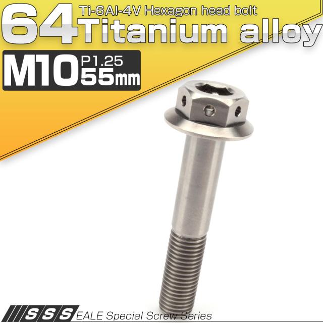 【ネコポス可】 64チタンボルト M10×55mm P1.25 22mm フランジ付き 六角ボルト 六角穴付き シルバー Ti6Al-4V  JA441