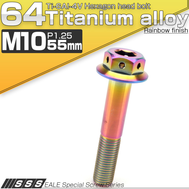 【ネコポス可】 64チタンボルト M10×55mm P1.25 22mm フランジ付き 六角ボルト 六角穴付き レインボ- Ti6Al-4V  JA442