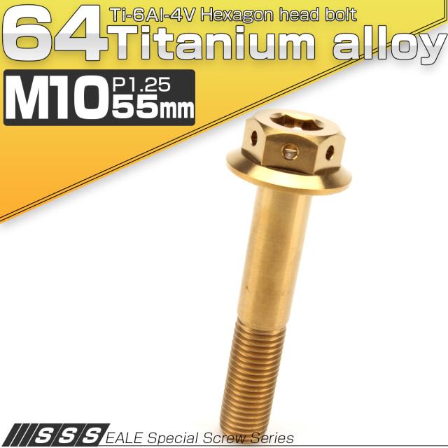 【ネコポス可】 64チタンボルト M10×55mm P1.25 22mm フランジ付き 六角ボルト 六角穴付き ゴールド Ti6Al-4V  JA443