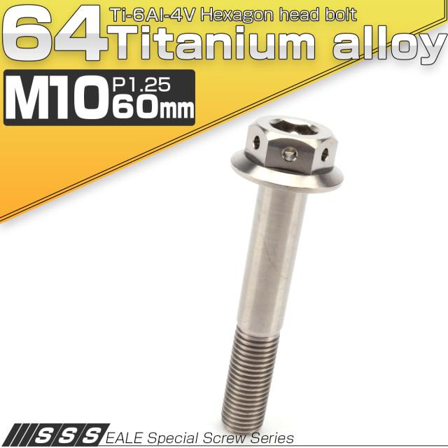 【ネコポス可】 64チタンボルト M10×60mm P1.25 22mm フランジ付き 六角ボルト 六角穴付き シルバー Ti6Al-4V  JA444