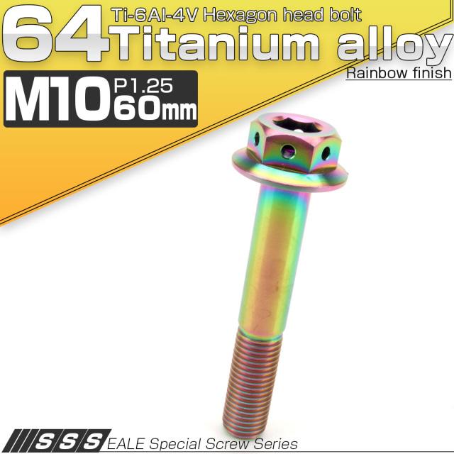 【ネコポス可】 64チタンボルト M10×60mm P1.25 22mm フランジ付き 六角ボルト 六角穴付き レインボ- Ti6Al-4V  JA445