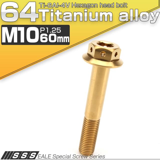 【ネコポス可】 64チタンボルト M10×60mm P1.25 22mm フランジ付き 六角ボルト 六角穴付き ゴールド Ti6Al-4V  JA446