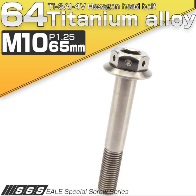 【ネコポス可】 64チタンボルト M10×65mm P1.25 22mm フランジ付き 六角ボルト 六角穴付き シルバー Ti6Al-4V  JA447