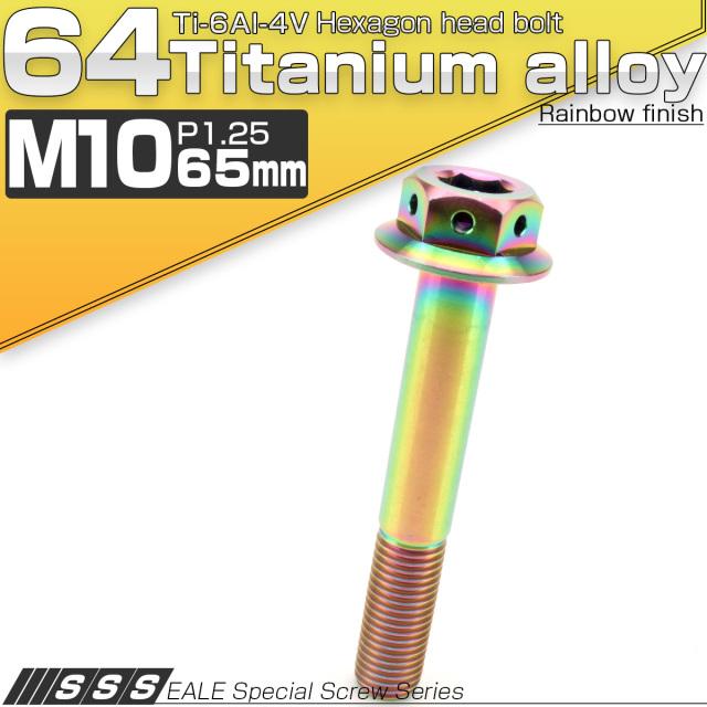 【ネコポス可】 64チタンボルト M10×65mm P1.25 22mm フランジ付き 六角ボルト 六角穴付き レインボ- Ti6Al-4V  JA448