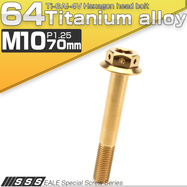 64チタンボルト M10×70mm P1.25 22mm フランジ付き 六角ボルト 六角穴付き ゴールド Ti6Al-4V  JA452