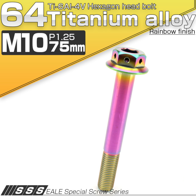 64チタンボルト M10×75mm P1.25 22mm フランジ付き 六角ボルト 六角穴付き レインボ- Ti6Al-4V  JA454