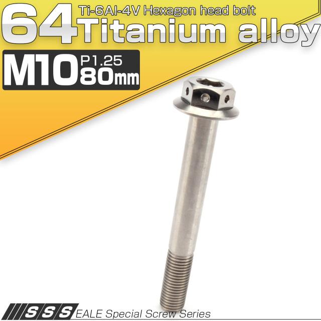 【ネコポス可】 64チタンボルト M10×80mm P1.25 22mm フランジ付き 六角ボルト 六角穴付き シルバー Ti6Al-4V  JA456
