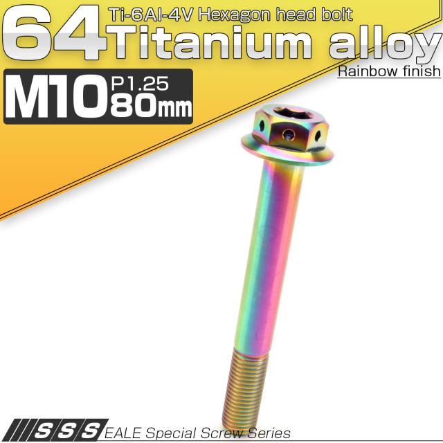 【ネコポス可】 64チタンボルト M10×80mm P1.25 22mm フランジ付き 六角ボルト 六角穴付き レインボ- Ti6Al-4V  JA457