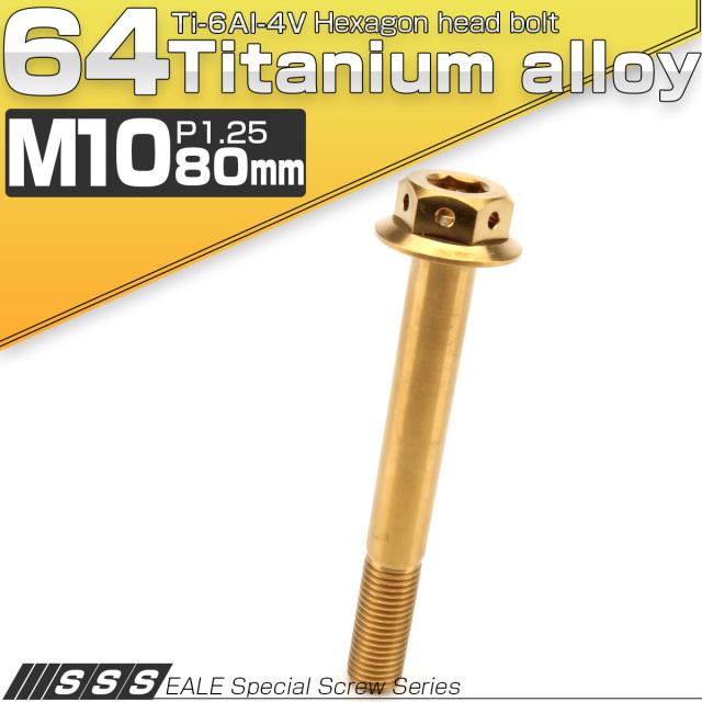 【ネコポス可】 64チタンボルト M10×80mm P1.25 22mm フランジ付き 六角ボルト 六角穴付き ゴールド Ti6Al-4V  JA458