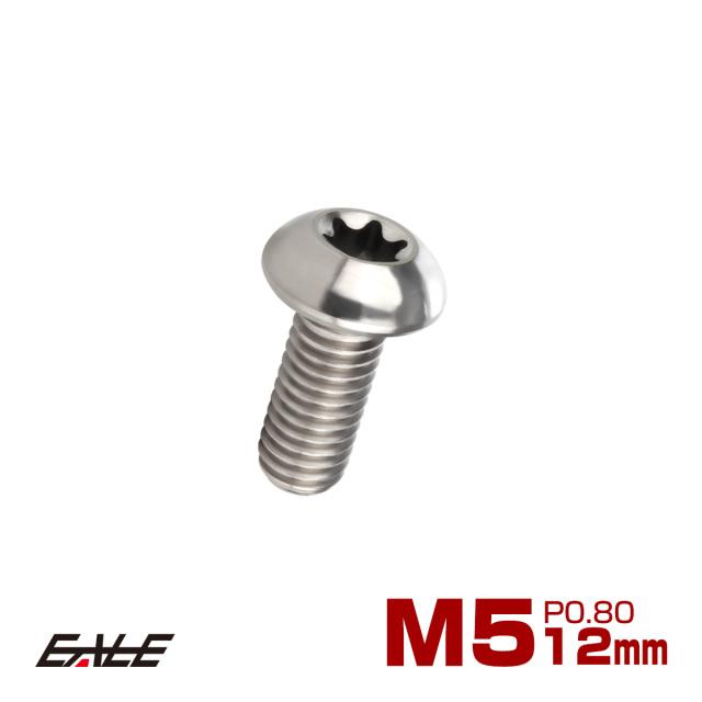 64チタン製 M5 12mm P0.8  トルクス穴付き ボタンボルト シルバー チタン原色 チタンボルト JA463