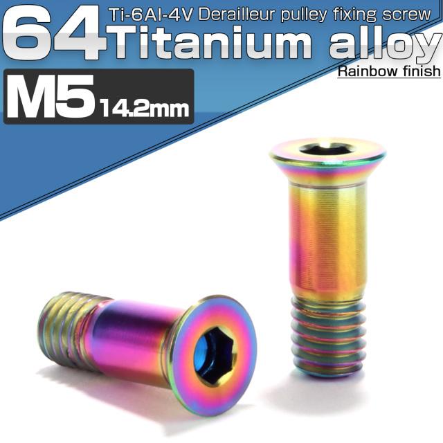 64チタン製 ディレイラープーリー ボルト M5×14.2mm レインボー 2本セット 自転車 JA468