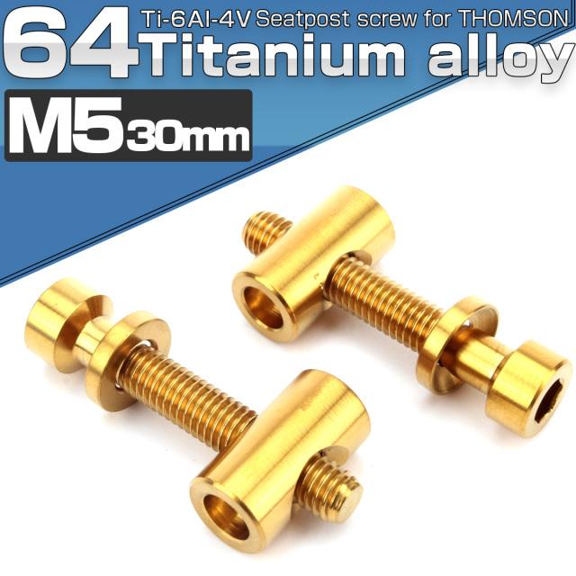 64チタン製  トムソン シートポスト用 固定ボルト M5 30mm ゴールド 2個セット 自転車 JA472