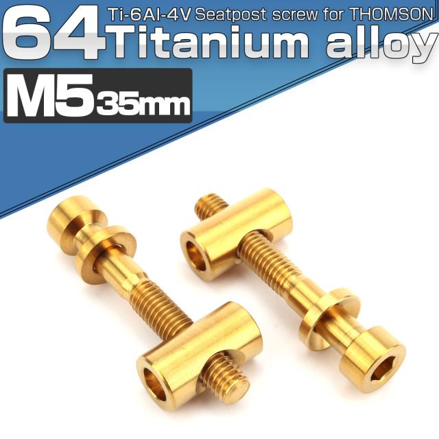 64チタン製  トムソン シートポスト用 固定ボルト M5 35mm ゴールド 2個セット 自転車 JA475