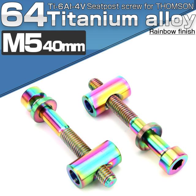 64チタン製  トムソン シートポスト用 固定ボルト M5 40mm レインボー 2個セット 自転車 JA477