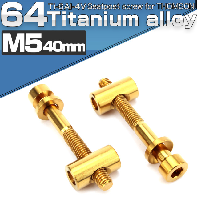 【ネコポス可】 64チタン製  トムソン シートポスト用 固定ボルト M5 40mm ゴールド 2個セット 自転車 JA478