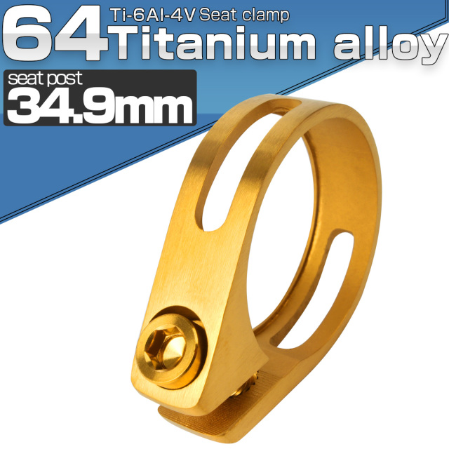 【ネコポス可】 64チタン製 シートクランプ 34.9mm ゴールド チタンボルト付き 自転車 JA484