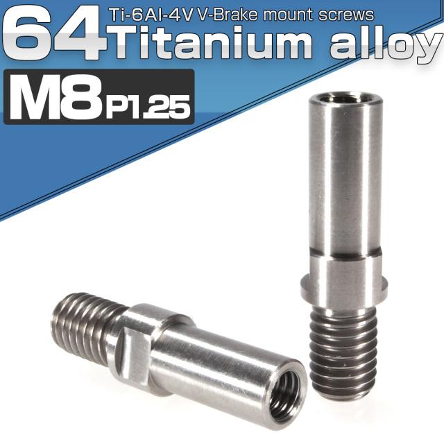 【ネコポス可】 64チタン製 Vブレーキ マウント ボルト M8 P1.25 シルバー 2個 カンチブレーキ ピボットボルト 自転車 JA485