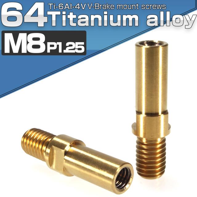 【ネコポス可】 64チタン製 Vブレーキ マウント ボルト M8 P1.25 ゴールド 2個 カンチブレーキ ピボットボルト 自転車 JA487