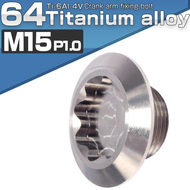 64チタン製 クランクアーム 固定ボルト 取り付けボルト M15×8mm P1.0 シルバー 自転車 JA494