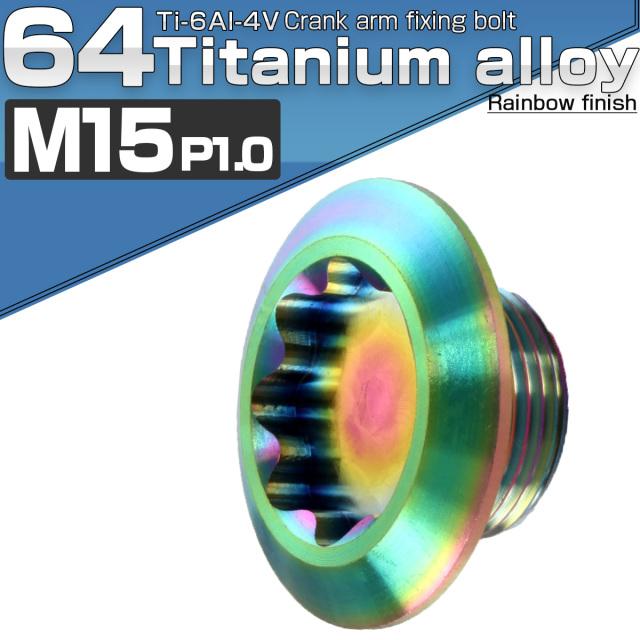 【ネコポス可】 64チタン製 クランクアーム 固定ボルト 取り付けボルト M15×8mm P1.0 レインボー 自転車 JA495
