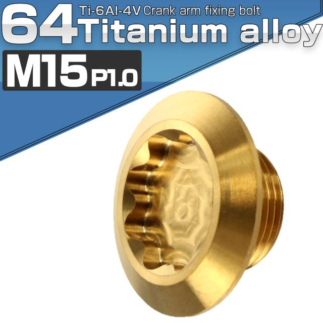 【ネコポス可】 64チタン製 クランクアーム 固定ボルト 取り付けボルト M15×8mm P1.0 ゴールド 自転車 JA496