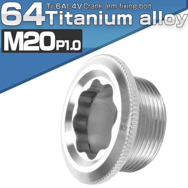 64チタン製 クランクアーム 固定ボルト 取り付けボルト M20×8mm P1.0 シルバー 自転車 JA497