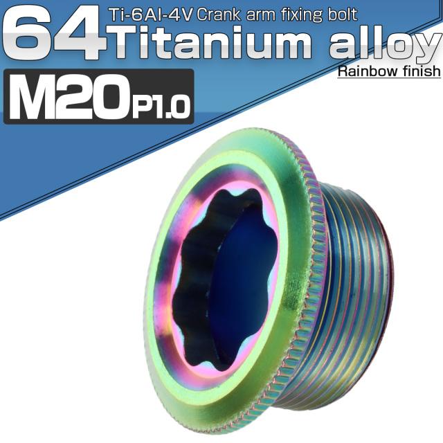 64チタン製 クランクアーム 固定ボルト 取り付けボルト M20×8mm P1.0 レインボー 自転車 JA498