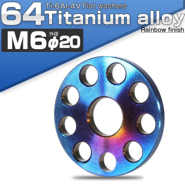 64チタン製 M6 平ワッシャー 外径20mm ホール加工仕上げ ダークカラー 焼きチタン風 フラットワッシャー JA501