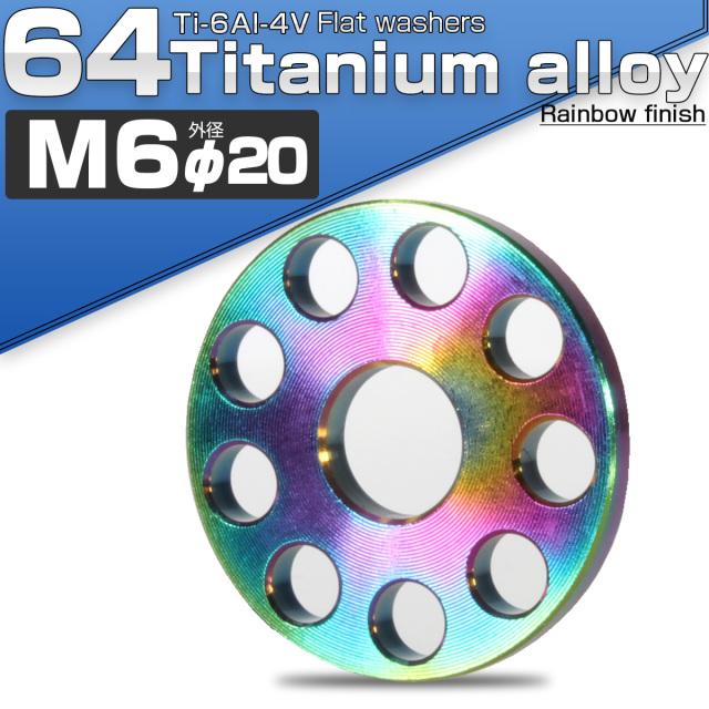 【ネコポス可】 64チタン製 M6 平ワッシャー 外径20mm ホール加工仕上げ ライトカラー 焼きチタン風 フラットワッシャー JA502