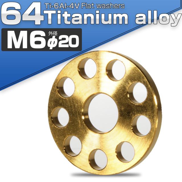 【ネコポス可】 64チタン製 M6 平ワッシャー 外径20mm ホール加工仕上げ ゴールド フラットワッシャー JA503