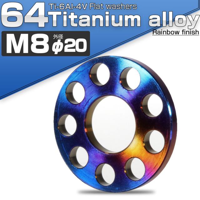 64チタン製 M8 平ワッシャー 外径20mm ホール加工仕上げ ダークカラー 焼きチタン風 フラットワッシャー JA504