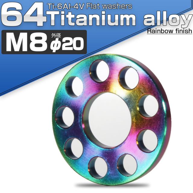 64チタン製 M8 平ワッシャー 外径20mm ホール加工仕上げ ライトカラー 焼きチタン風 フラットワッシャー JA505