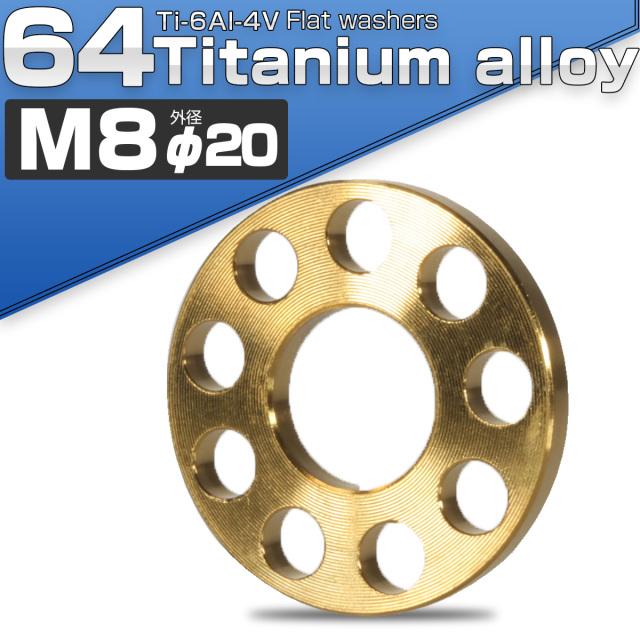 【ネコポス可】 64チタン製 M8 平ワッシャー 外径20mm ホール加工仕上げ ゴールド フラットワッシャー JA506