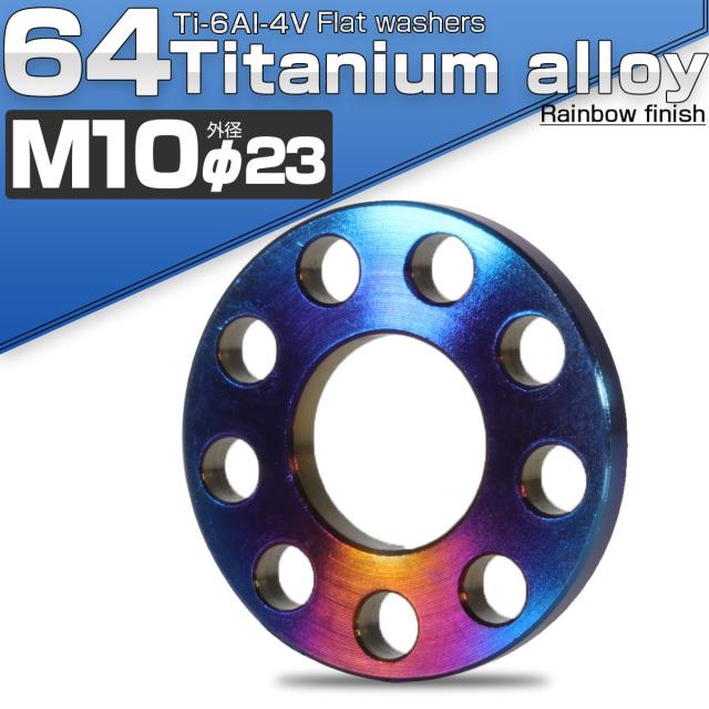 【ネコポス可】 64チタン製 M10 平ワッシャー 外径23mm ホール加工仕上げ ダークカラー 焼きチタン風 フラットワッシャー JA507