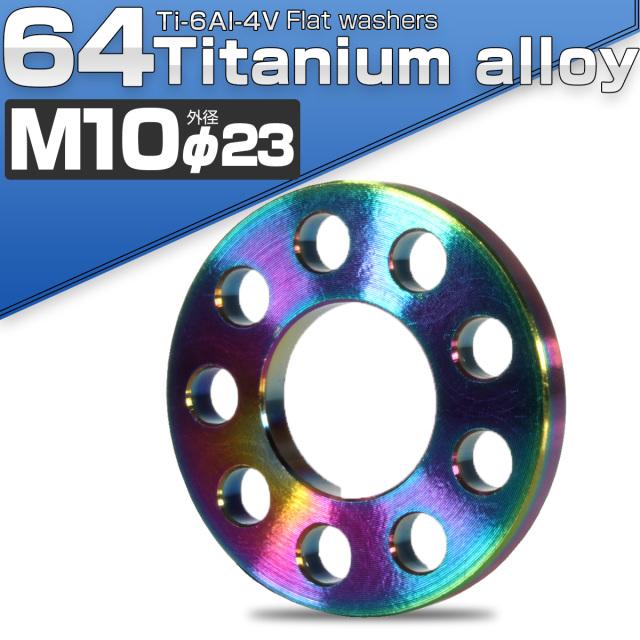 【ネコポス可】 64チタン製 M10 平ワッシャー 外径23mm ホール加工仕上げ ライトカラー 焼きチタン風 フラットワッシャー JA508
