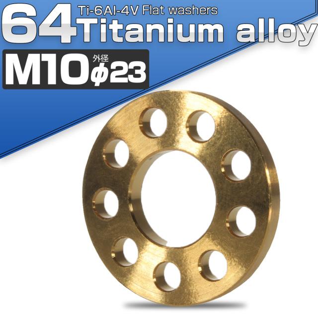 【ネコポス可】 64チタン製 M10 平ワッシャー 外径23mm ホール加工仕上げ ゴールド フラットワッシャー JA509