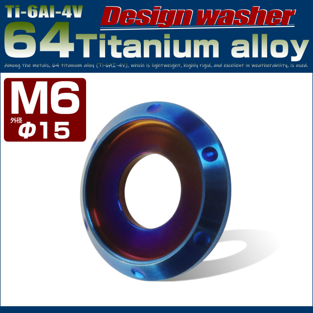 【ネコポス可】 64チタン製 M6 デザインワッシャー 外径15mm ボルト座面枠付き 焼きチタンカラー JA510