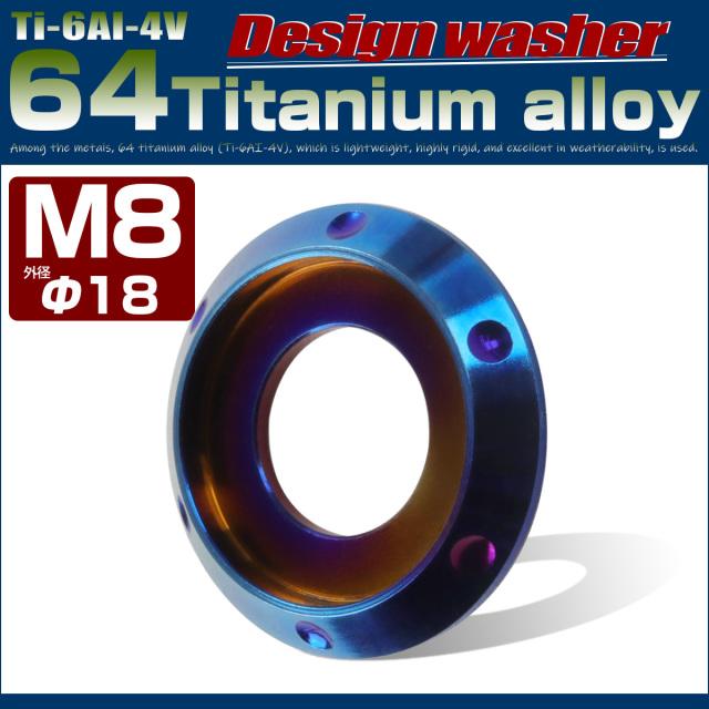 【ネコポス可】 64チタン製 M8 デザインワッシャー 外径18mm ボルト座面枠付き 焼きチタンカラー JA511