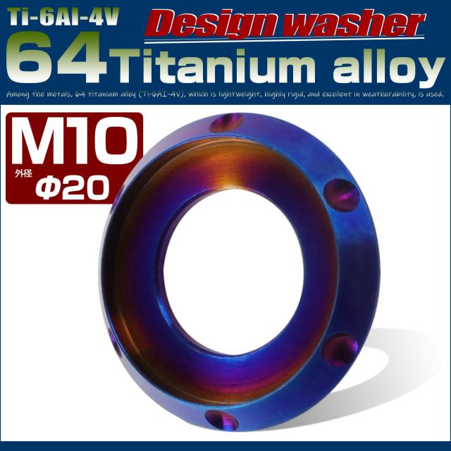 【ネコポス可】 64チタン製 M10 デザインワッシャー 外径20mm ボルト座面枠付き 焼きチタンカラー JA512